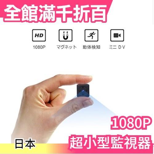 【超小型監視器 1080P】日本原裝 ZZCP 高畫質長時間錄影 紅外線 動態監測 電池式【小福部屋】