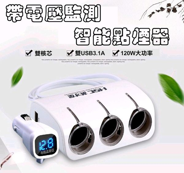 英才星 一拖三 雙USB點煙器 汽車車用充電器 一分三 多功能 帶電壓顯示 點煙器 點菸器