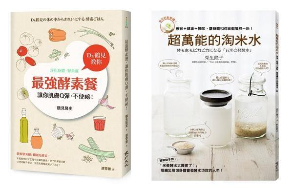 健康的發酵生活套書(超萬能的淘米水+最強酵素餐,讓你肌膚Q彈,不便祕!)