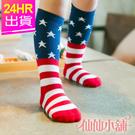 兒童襪子 兩入組 藍紅 S~L 美國國旗風格中筒襪 長襪 小童中童 仙仙小舖