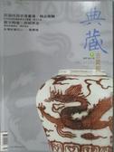 【書寶二手書T1/雜誌期刊_YKF】典藏古美術_178期_民國時期京滬畫壇精品驚艷