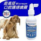【zoo寵物商城】美國Microcyn專利技術《麥高臣口腔護理噴霧4oz/118ml