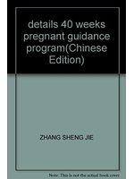 二手書博民逛書店《details 40 weeks pregnant guidance program(Chinese Edition)》 R2Y ISBN:7537533105