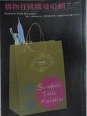 【書寶二手書T2/一般小說_BFW】購物狂挑戰曼哈頓_姚運乾, 蘇菲.金索拉