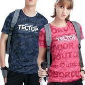 tectop探拓速干T恤短袖迷彩男女款戶外速干衣夏季透氣網布圓領