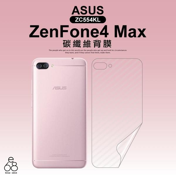 ZC554KL 碳纖維 背膜 ASUS ZenFone4 Max X00ID 軟膜背貼後膜保護貼 透明手機貼 造型 保護膜