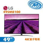 《麥士音響》 LG樂金 49吋 量子點電視 49SM8100