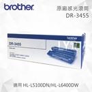 【現貨】Brother DR-3455 原廠感光滾筒 適用 HL-L5100DN/HL-L6400DW/MFC-L5700DN