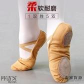 舞蹈鞋女軟底練功鞋成人貓爪鞋跳舞兒童芭蕾舞鞋【毒家貨源】