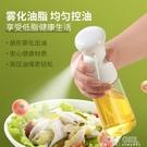 按壓式噴油瓶廚房燒烤食用油噴油壺家用橄欖油噴霧油瓶健身控油瓶 夏季新品