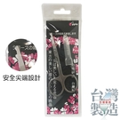 台灣製造 安全鼻毛剪 一入 不鏽鋼剪【YES 美妝】