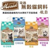 *KING*Merrick奇跡 無榖貓飼料4LB‧奇跡貓配方是真正的鮮肉食譜‧貓糧