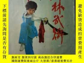 二手書博民逛書店罕見少林武術1986年第5期(總第14期)Y15756
