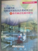 【書寶二手書T1/社會_IPT】公共圖書館空間及營運改善計畫成效評估及讀者滿意度調查