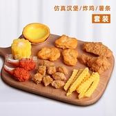 仿真食物仿真漢堡炸雞腿烤雞翅模型肯德基食品道具薯條食物玩具小吃食套裝 快速出貨