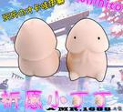 發洩玩具捏捏樂 小丁丁  日本ushihito動物團子玩具捏捏樂 愚人節送禮首選【Mr.1688先生】