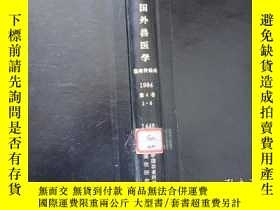 二手書博民逛書店國外獸醫學罕見畜禽傳染病 1984年 第4卷 1-6期 合訂本Y