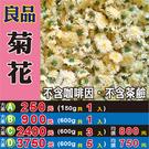 M1B022【良品▪菊花►600g】不含...