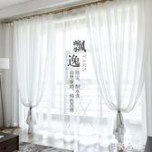 白紗窗簾布紗簾簡約純白沙窗 E家人