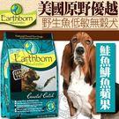 【培菓平價寵物網】(送刮刮卡*1張)美國Earthborn原野優越》野生魚低敏無穀犬狗糧2.27kg5磅