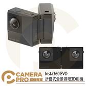 ◎相機專家◎ 缺貨 Insta360 EVO 折疊全景裸眼3D相機 360度攝影 VR 防震 5.7K 運動相機 公司貨