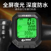 夜光防水自行車馬錶中英文有線山地測速