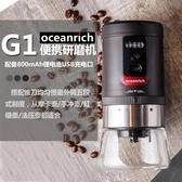 研磨機 便攜式磨豆機電動咖啡豆研磨機oceanrich歐新力奇迷你磨粉器USB充 城市部落