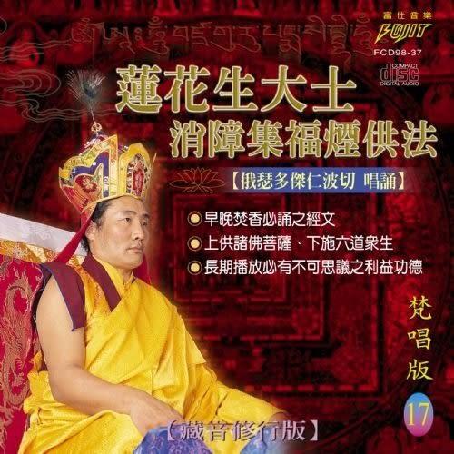梵唱版 17 蓮花生大士消障集福煙供法 CD(購潮8)