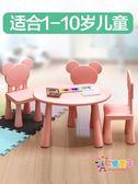 兒童桌椅套裝加厚幼兒園桌椅寶寶學習桌塑料桌子椅子游戲桌玩具桌 XW