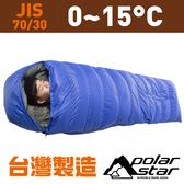【台灣製】Polar Star 羽絨睡袋 JIS 70/30『藍』露營│登山│戶外│度假打工│背包客 P9332