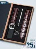 錶帶 佳時利錶帶男女通用款針扣蝴蝶扣代用dw卡西歐天梭浪琴天王等 3C優購