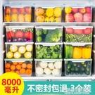 冰箱收納盒抽屜式收納神器廚房大儲物盒食物雞蛋保鮮盒冷凍密封盒【名購新品】