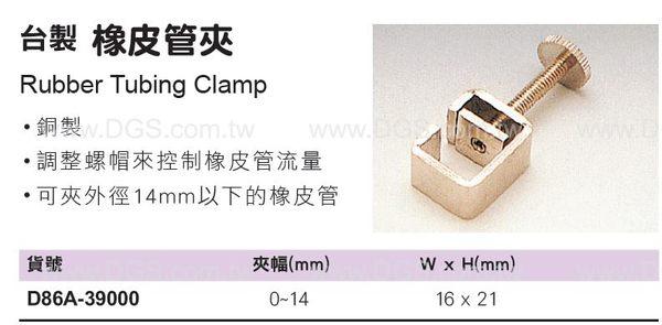 《台製》 橡皮管夾 Rubber Tubing Clamp
