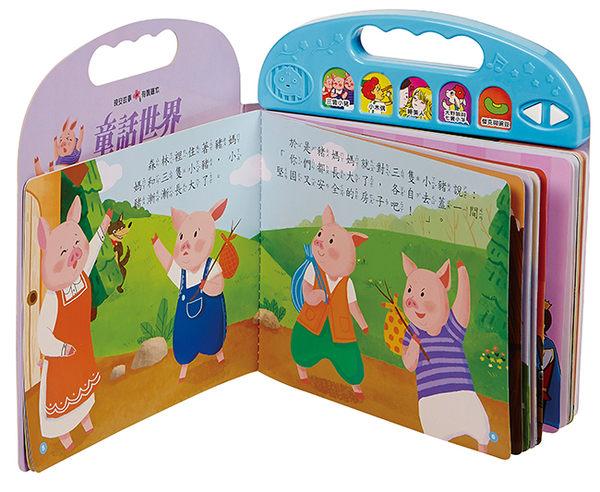 童話世界 故事書 晚安故事書有聲繪本 睡前故事 寶貝童衣