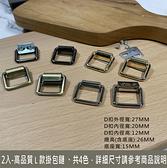 L款 高質感 掛包鏈 手鏈包 箱包配件 奶嘴扣 D環 D扣 箱包掛鏈 DIY 五金 - 2入