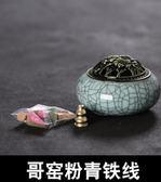 器無形龍泉青瓷香薰爐陶瓷佛具仿古合金蓋香爐 爾碩數位3c