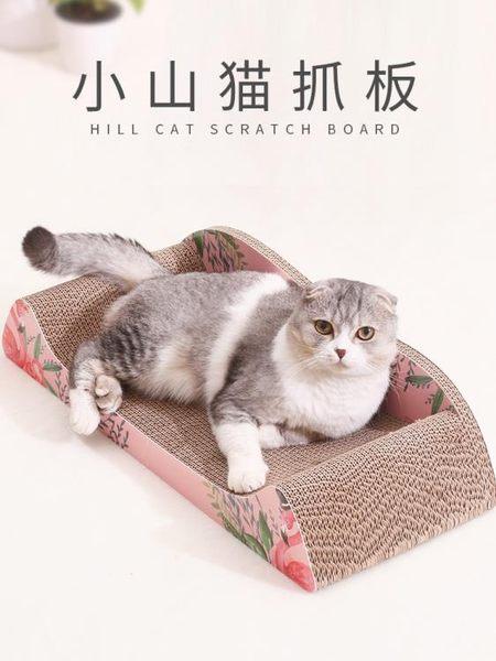 貓抓板磨爪器貓沙發貓咪抓板磨爪大號瓦楞紙貓玩具貓咪用品 限時降價