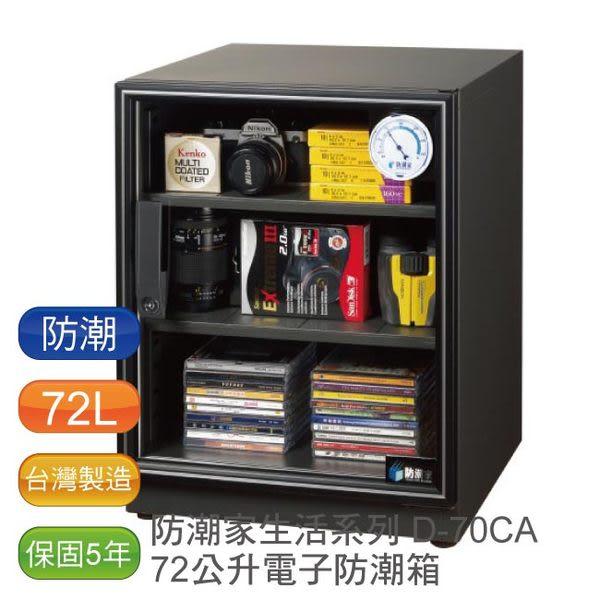 防潮家 72 公升抽屜式活動層板電子防潮箱 (D-70CA)