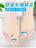 大腳趾拇指外翻矯正器成人可穿鞋女士大腳骨拇外翻分趾 『洛小仙女鞋』