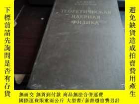 二手書博民逛書店五十罕見外文課本書(15)Y2349 不祥 不祥 出版1954