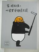 【書寶二手書T9/繪本_C93】有一種友情,叫蛋黃哥與馬來貘_SANRIO三麗鷗, Cherng馬來貘