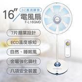 促銷送!厚直馬克杯(2入)【國際牌Panasonic】16吋DC直流電風扇 F-L16GMD