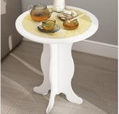 茶幾桌茶幾簡約現代客廳沙發邊幾迷你小圓桌小戶型簡易家用床頭柜小桌子 多色小屋YXS