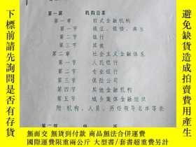 二手書博民逛書店罕見阜陽地區金融志篇目(意見稿)(共7頁)Y175334