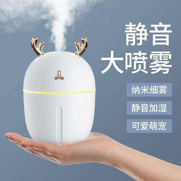 加濕器家用臥室小型迷你空氣香薰凈化噴霧器補水儀usb空 【七月特惠】