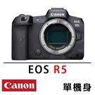預購 Canon EOS R5 單機身 台灣佳能公司貨 送3M進口全機貼膜 德寶光學 EOS R RP R6