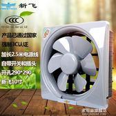排氣扇新飛換氣扇廚房排風扇衛生間排氣扇家用抽風機10寸單向強力通風扇多莉絲旗艦店YYS