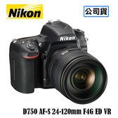 原廠登錄送好禮 NIKON 尼康 D750 AF-S 24-120mm F4G ED VR 台灣代理商公司貨