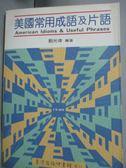 【書寶二手書T7/語言學習_IFU】美國常用成語及片語_劉光煒
