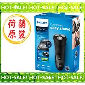 《現貨快閃限時賣!!》Philips S1520 飛利浦 三刀頭 充電式 電鬍刀 電動刮鬍刀 (荷蘭原裝/保固二年)